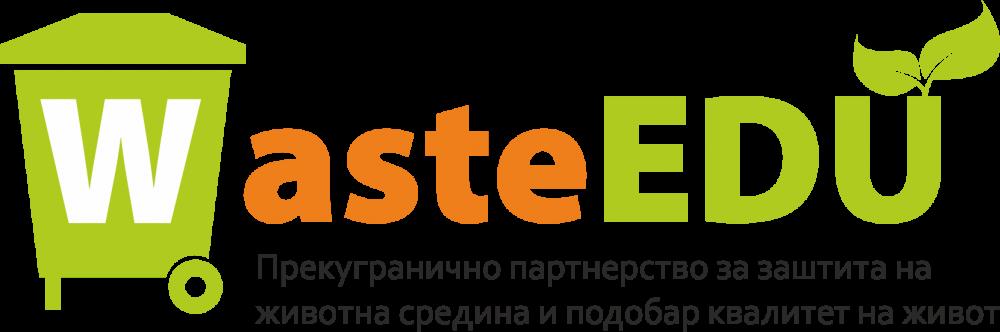 Прекугранично партнерство за заштита на животната средина и подобар квалитет на живот (Waste EDU)