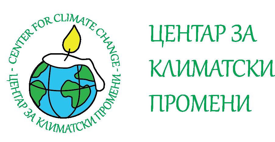 Центар за климатски промени