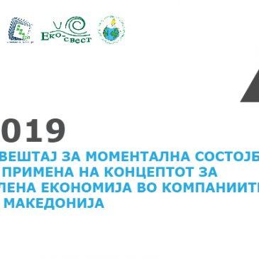"""Подготвен e """"Извештај за моментална состојба за примена на концептот за зелена економија во компаниите во Македонија"""""""