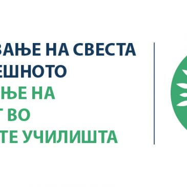 Зголемување на свеста за внатрешното загадување на воздухот во основните училишта во Република Северна  Македонија