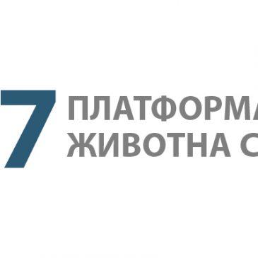 Граѓанска платформа за следење на преговорите со ЕУ за поглавје 27