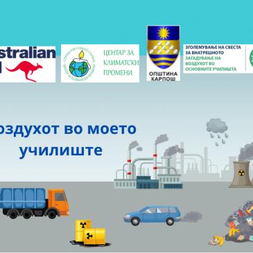 Едукација за внатрешното загадување на воздухот во основните училишта од Карпош