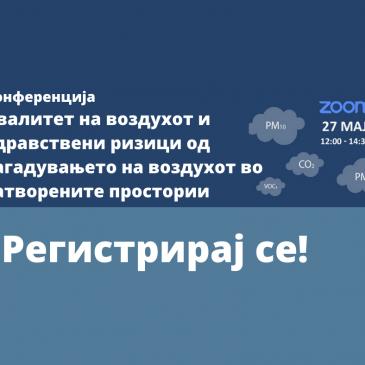 Конференција за квалитет на воздухот и здравствени ризици од загадувањето на воздухот во затворени простории